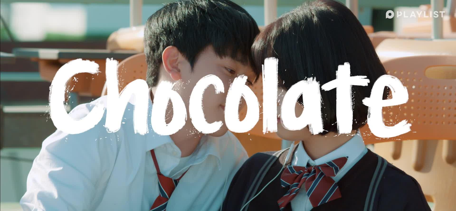 [더하고19 OST] 데이식스(DAY6) - Chocolate 티저