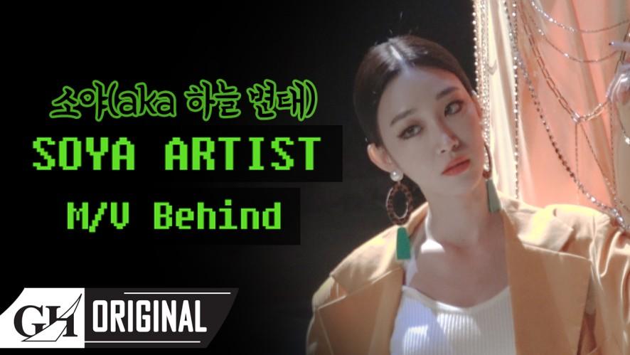 SOYA (소야) 'Artist' M/V Behind ep.3