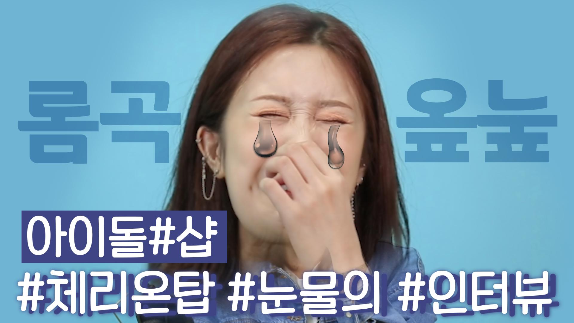 #체리온탑 #눈물의 #인터뷰 [아이돌#샵] 2회