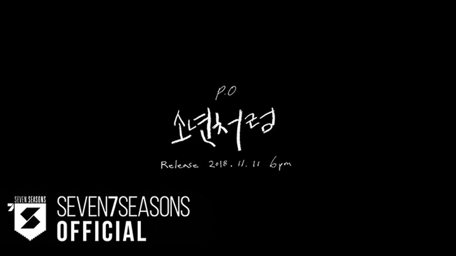 피오 (P.O) - 소년처럼 (Comme des Garcons) Official MV Teaser 1