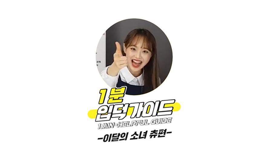 [V PICK! 1분 입덕가이드] 이달의 소녀 츄 편 (1min-Helpful Guide to LOONA Chuu)