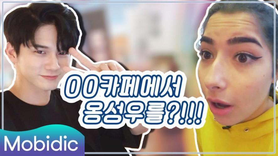 터키에서 온 워너블이 워너원(Wanna One) 옹성우가 자주 가는 카페에 갔다가..? <성덕후> 3회