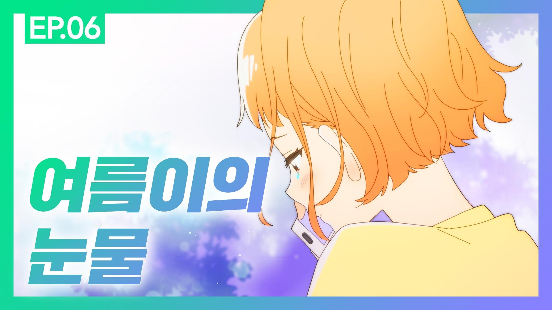 [연애하루전 ZERO] EP.06 여름이의 눈물