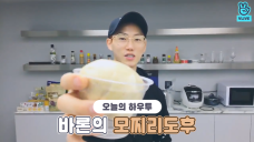 [V PICK! HOW TO in V] 바론의 모찌리도후🍮(HOW TO COOK BARON's Mochi Ri Tofu)