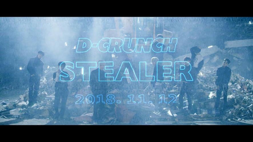 D-CRUNCH(디크런치)- STEALER M/V Teaser