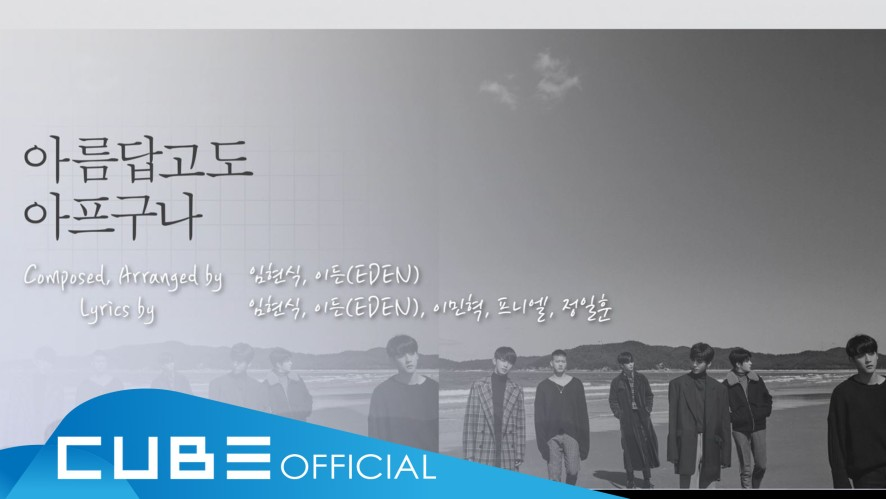 "비투비 - SPECIAL ALBUM ""HOUR MOMENT"" AUDIO SNIPPET"