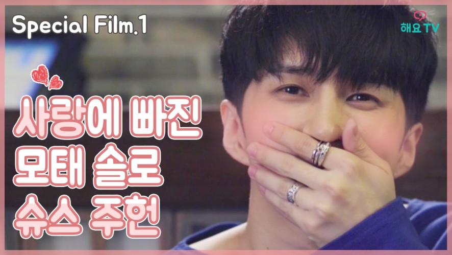 [빅스 켄 메이킹] 웹드라마 두부의 의인화, 사랑에 빠진 모쏠 주헌 A forever alone Ju-heon(VIXX KEN) fell in love @해요TV