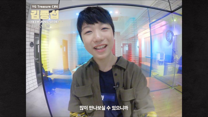 YG보석함ㅣC#6 김종섭 <KIM JONGSEOB> 채널 오픈 인사