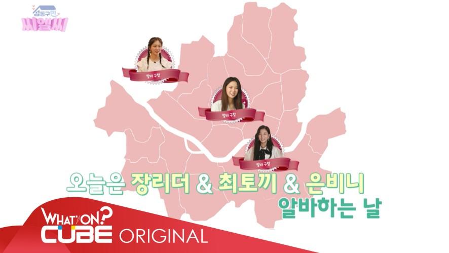 <성동구민 CLC> EP. 03