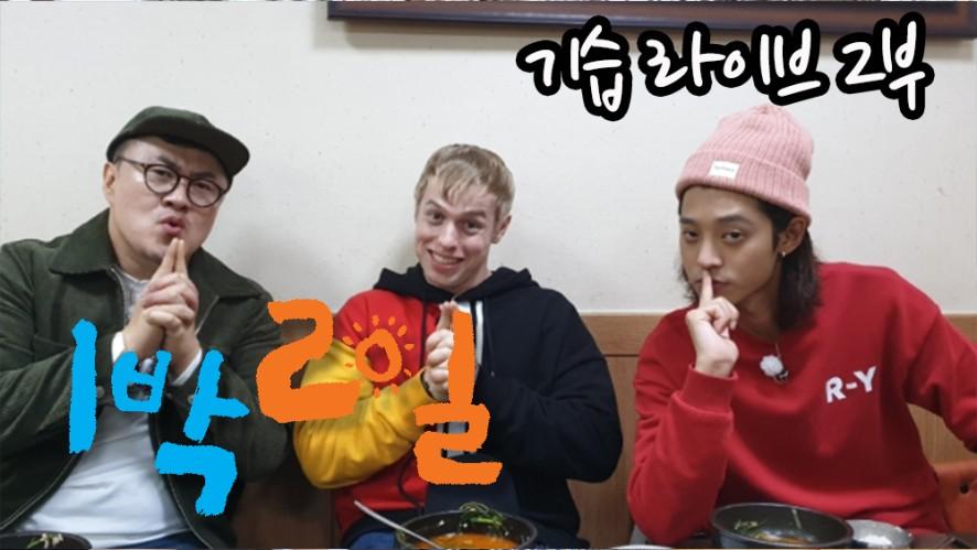 1박2일 데프콘x정준영x올리버 <텍사스 카우보이> 'Face Off in 전주' 2부