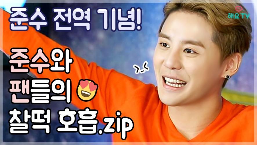 [김준수] ♡준수 전역 기념♡ 팬들과 찰떡 호흡을 자랑했던 준쨩 모음.zip @해요TV