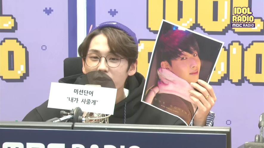 "MISSION [전화해서 ""내가 사줄게""라는 말 듣기!](Feat.현식)"