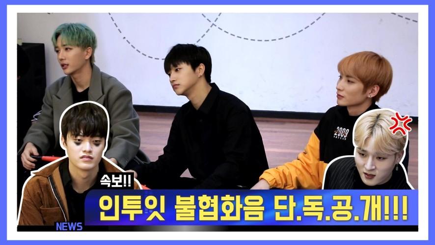 [방판소년단 EP66] 속보!! 인투잇 불협화음 단.독.공.개!!! Breaking News! Dissonance between IN2IT members
