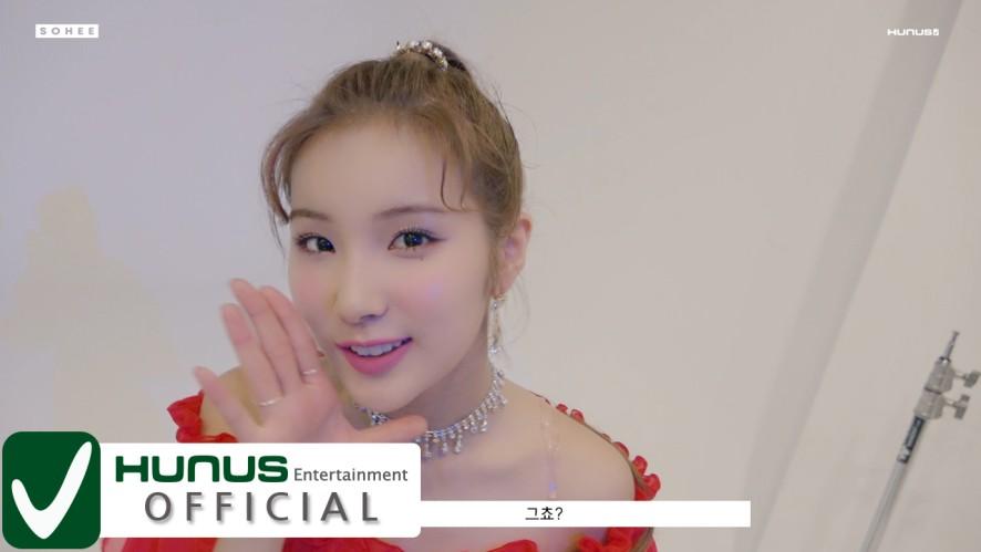 소희(SOHEE) - 'Hurry up' Special Spoiler video 비하인드 영상