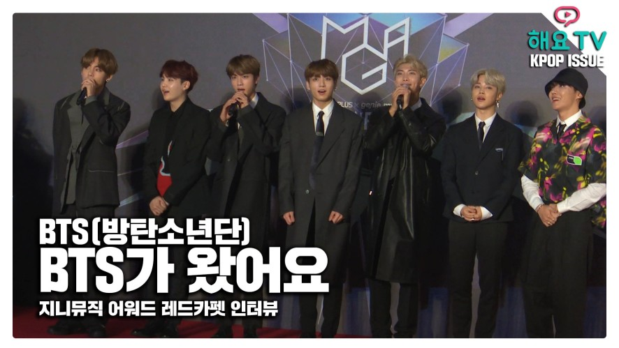 [KPOP ISSUE] 방탄소년단(BTS)_인터뷰_지니뮤직어워드 @해요TV 20181106