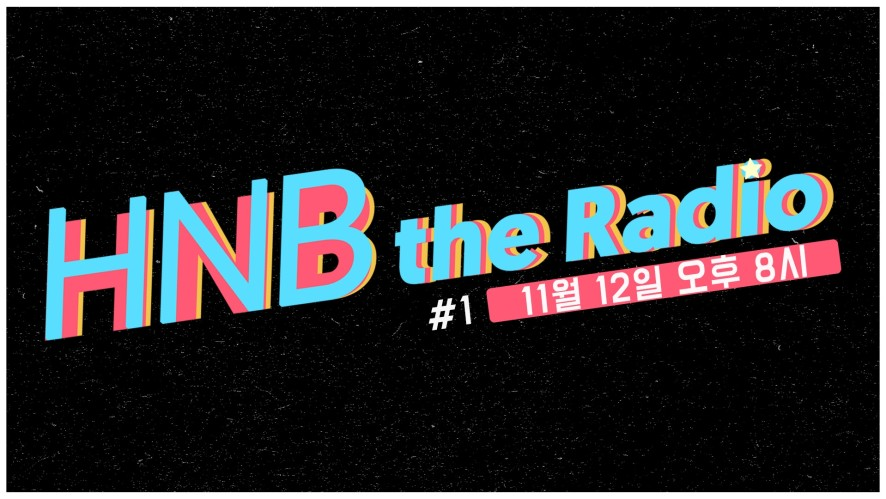 [HNB] HNB the Radio #1
