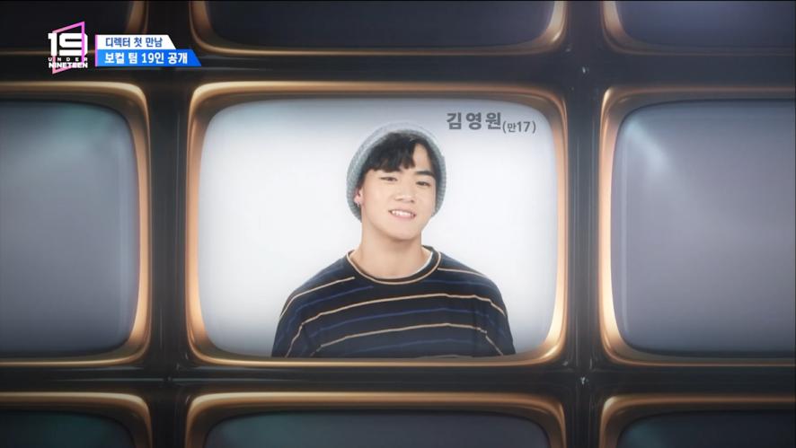 언더나인틴 '보컬 팀' 19 멤버 소개