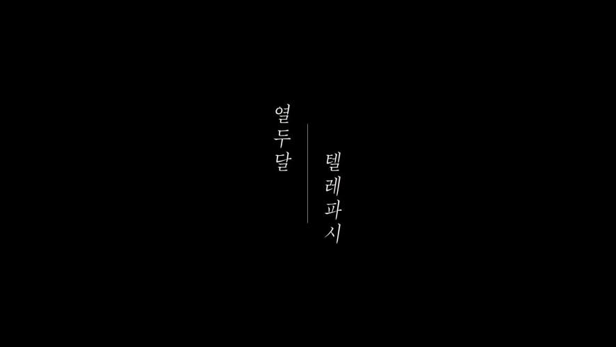 열두달(12DAL) - 텔레파시 Official M/V Teaser