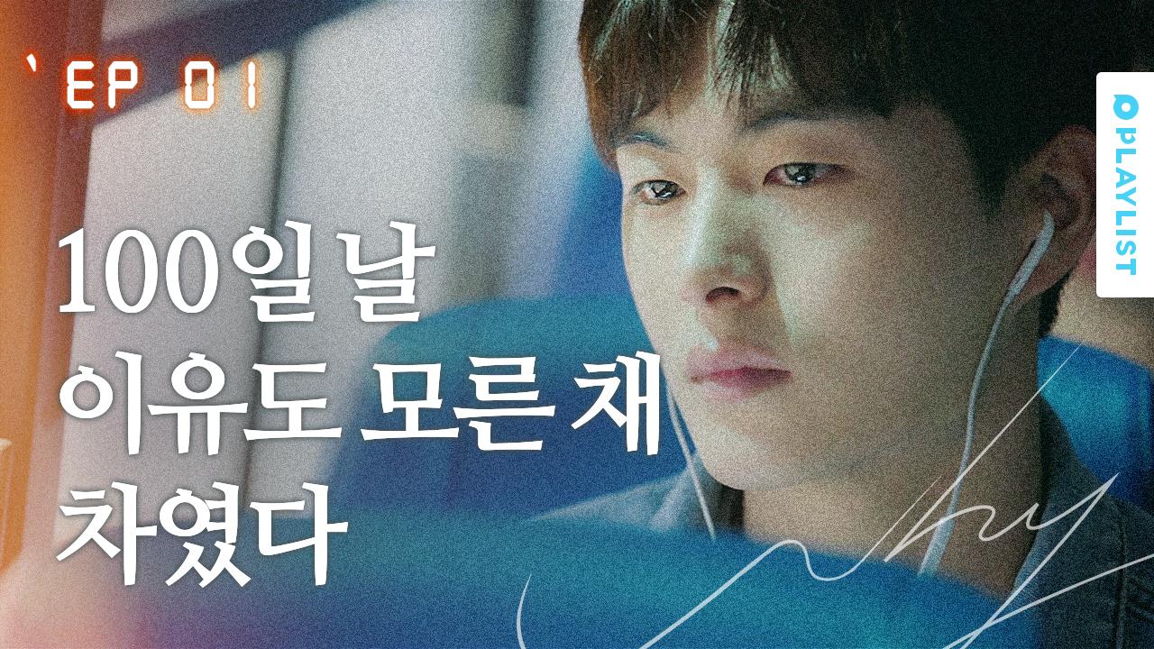 선공개)) 100일 날 이유도 모른 채 차였다 [WHY] - EP.01