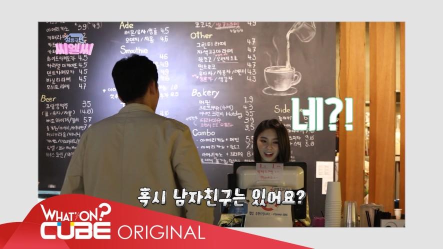 <성동구민 CLC> EP. 04