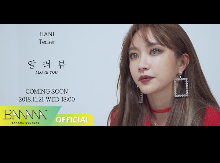 [EXID(이엑스아이디)] '알러뷰' 컴백 인터뷰 #1. HANI ('I LOVE YOU' Comeback Interview #1. HANI)