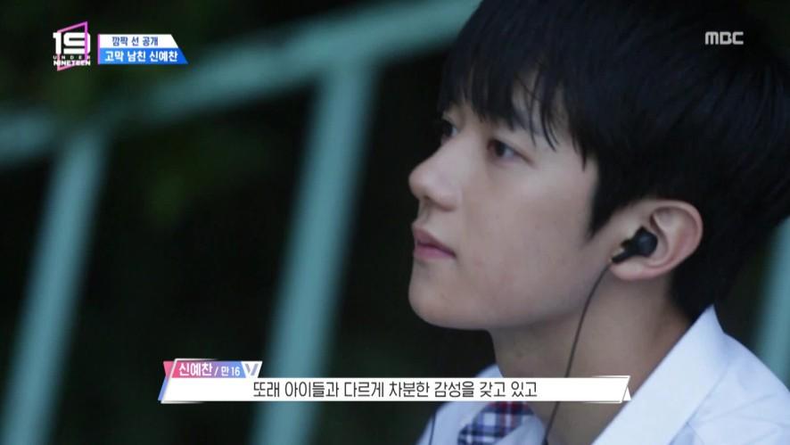[2회/선공개] '보컬 팀 대표 비주얼이자 고막 남친' 신예찬의 노래