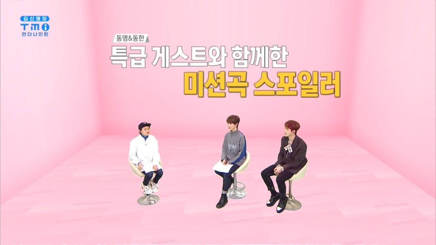 [김신영의 TMI/2회] 특별 게스트 김동한, 동명과 함께 보는 예비돌의 PR 영상 & 미션곡 스포일러