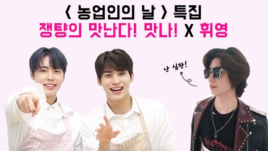 <농업인의 날> 특집 쟁턍의 맛난다! 맛나! X 휘영