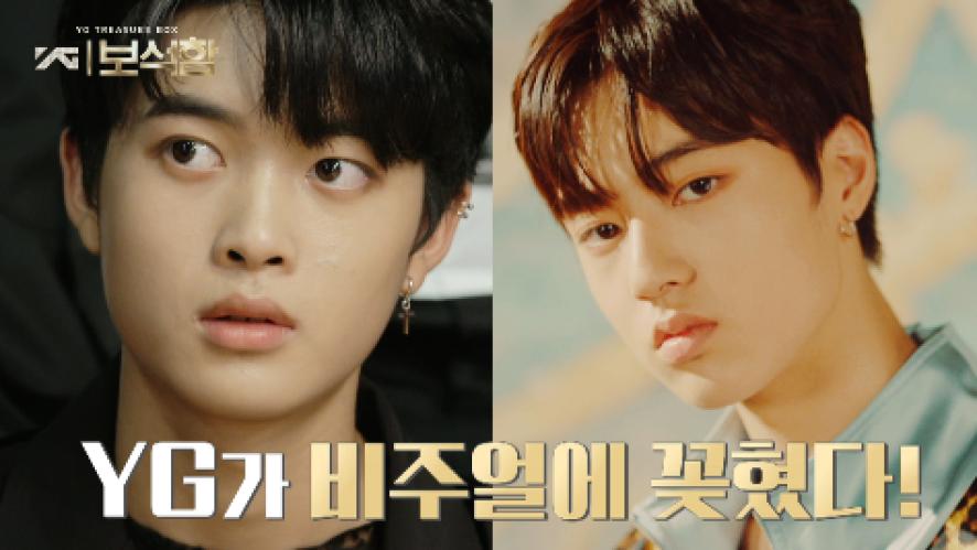 YG보석함ㅣ1회예고 - 심멎주의! YG 비주얼에 꽂히다 Episode 1 Trailer - Handsome trainees to melt your heart down