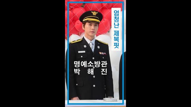[세로Pick] 명예소방관 박.해.진. 눈부신 제복핏