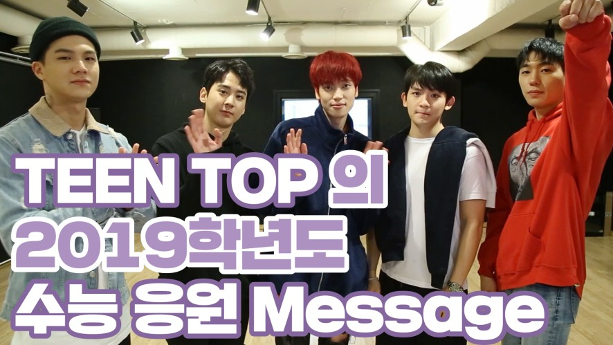 [MESSAGE] TEEN TOP의 2019학년도 수능 응원 Message