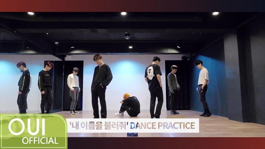 김동한(KIM DONG HAN) - '내 이름을 불러줘' DANCE PRACTICE