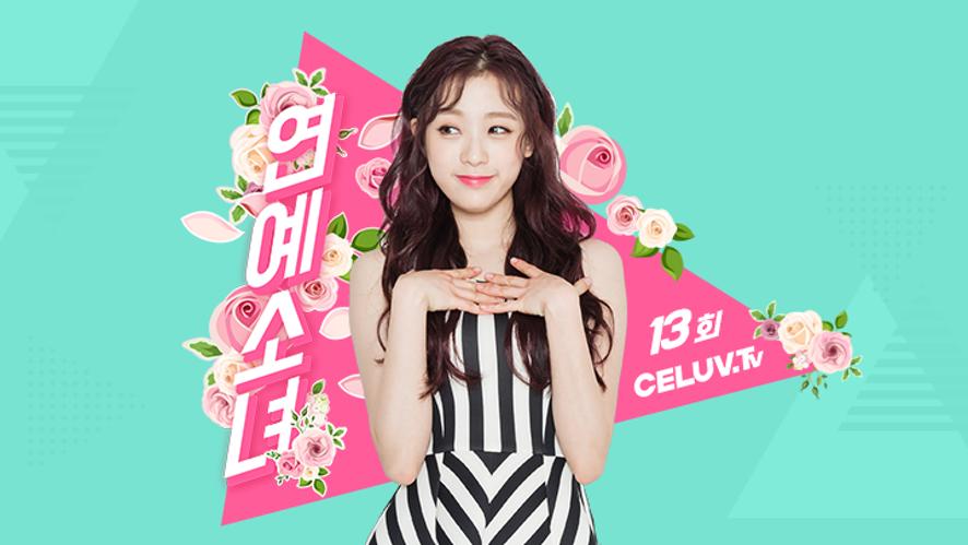 [Replay][ENG SUB/연예소녀] 13화 소녀의 시선으로 소통하는 연예뉴스 (Celuv.TV)