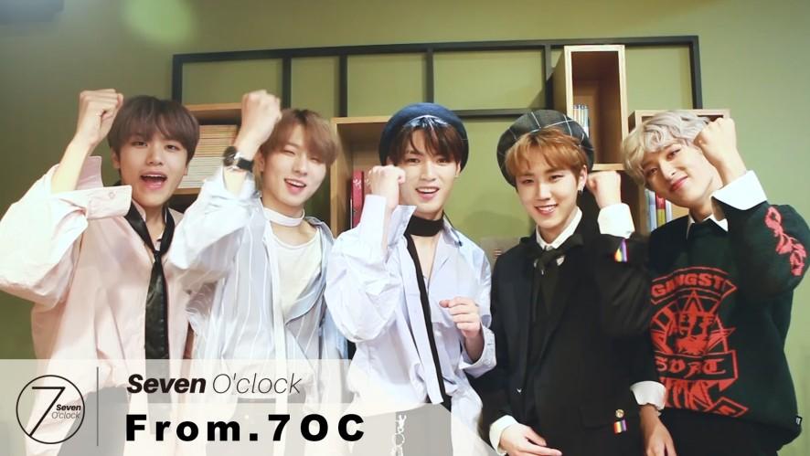[세븐어클락(Seven O'Clock)] 쏙이들의 2019 수능 응원 메시지!