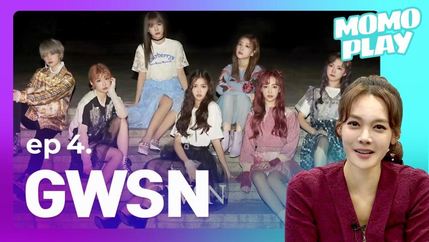 [MOMOPLAY모모플레이 EP.4]GWSN(공원소녀)