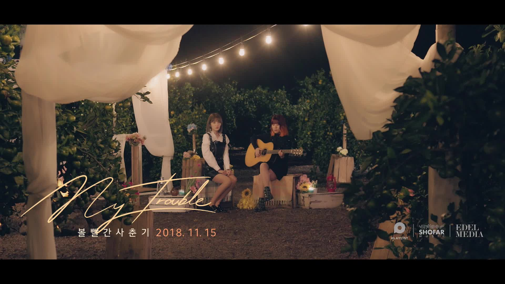 볼빨간사춘기 신곡이 왜 여기서 나와? [WHY OST part.1] 볼빨간사춘기 - My trouble (티저)