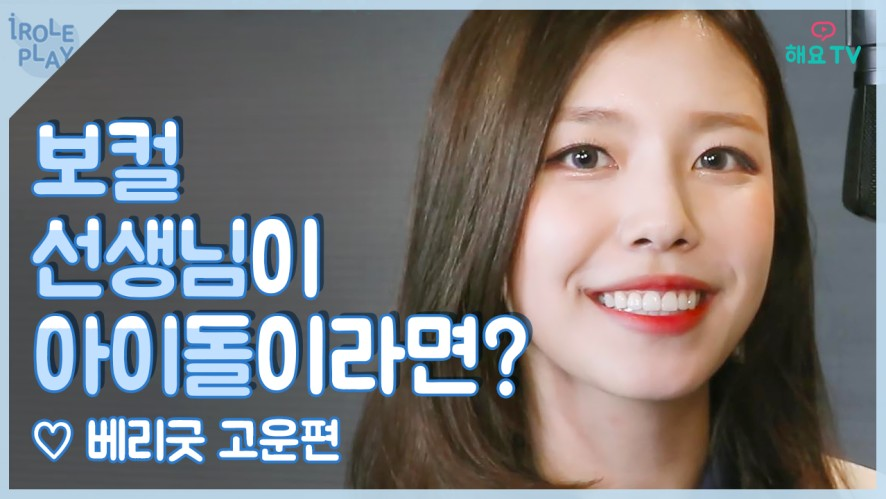 [I ROLE PLAY] 베리굿 고운편! 보컬 선생님이 아이돌이라면? BERRYGOOD GOWOON First Person View! @해요TV