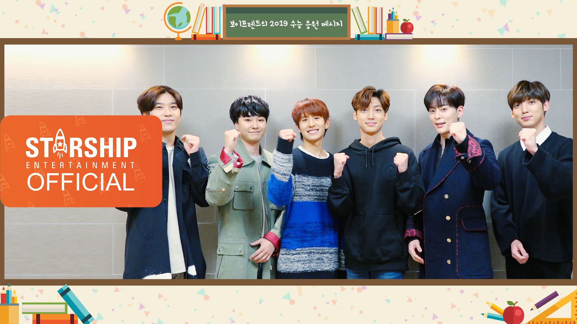 [Special Clip] 보이프렌드(BOYFRIEND) - 2019 수능 응원영상
