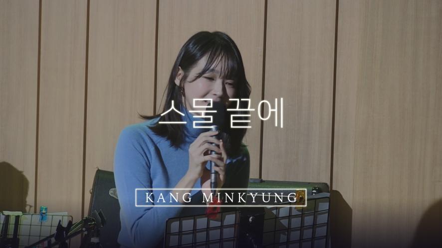 강민경 KANG MINKYUNG - 스물 끝에 (자작곡)