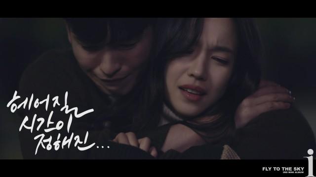 """FLY TO THE SKY (플라이 투 더 스카이) - """"헤어질 시간이 정해진..."""" MV"""