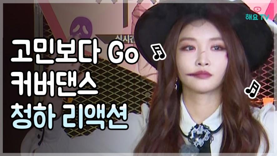 [CHUNGHA] 'BTS-고민보다 Go' 커버댄스! 음악에 반응하는 갓청하 리액션! CHUNGHA reaction to 'BTS - GOGO' dance cover @해요TV