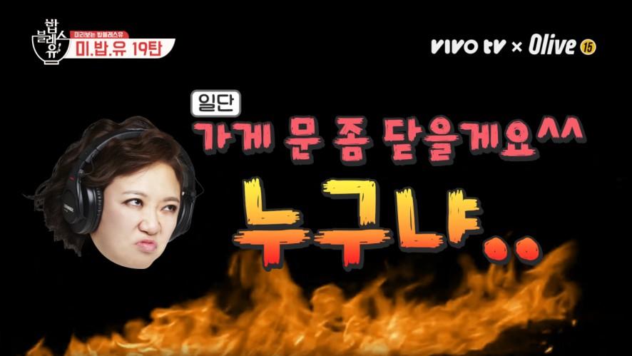 [미밥유 19탄] 🚨비상🚨 김숙의 소중한 그것(?)이 사라졌다!