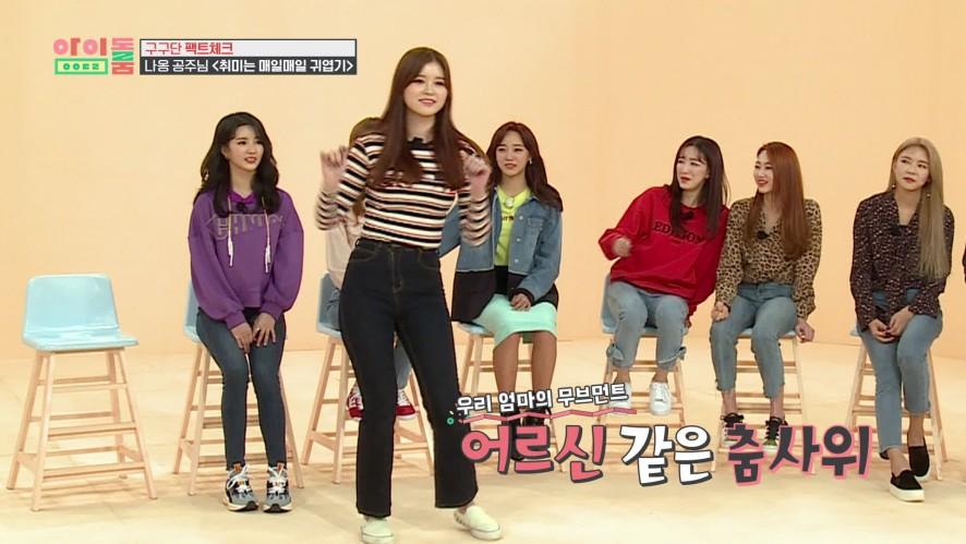 아이돌룸(IDOL ROOM) 27회 - 나옹 공주님 취미는 매일매일 귀엽기?(/❀╹◡╹)/ Nayoung's hobby: Being cute everyday