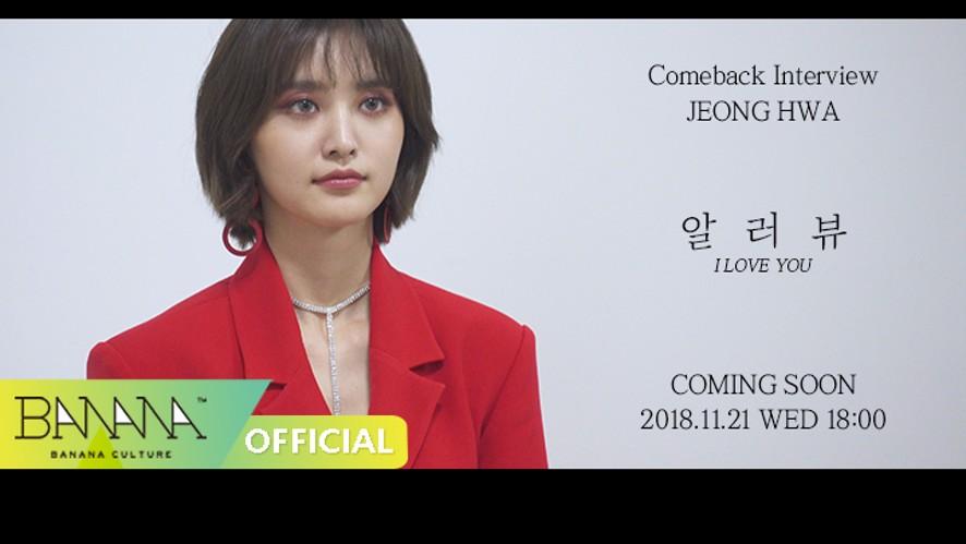 [EXID(이엑스아이디)] '알러뷰' 컴백 인터뷰 #3. JEONG HWA ('I LOVE YOU' Comeback Interview #3. JEONG HWA)