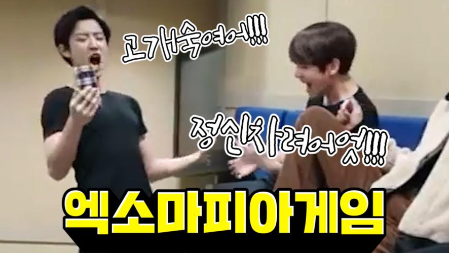 [EXO] 엑소 마피아 브이앱이라니 ㅈㅂ는 반드시 승리합니다 (EXO's super fun mafia game)
