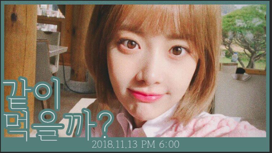 [현주] ♥현주랑 같이 먹어요♥