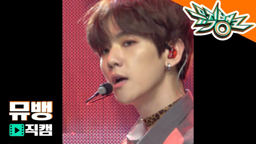 [뮤직뱅크 직캠 181109] 엑소_백현 / TEMPO [EXO_BAEKHYUN / TEMPO / Music Bank / Fan Cam ver.]