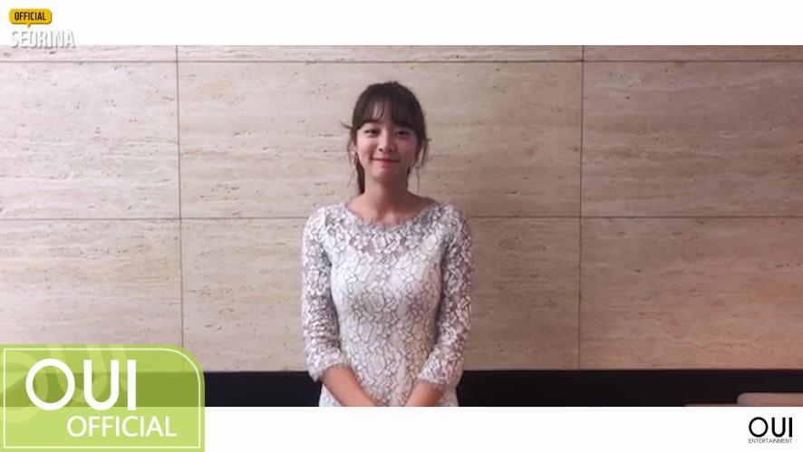 설인아(SEORINA) - 2019학년도 수능 응원 메시지