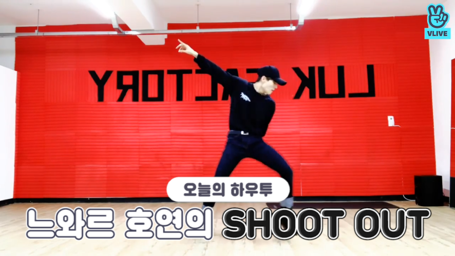 [V PICK! HOW TO in V] 느와르 호연의 SHOOT OUT 추는 법 (HOW TO DANCE RYU HOYEON's 'SHOOT OUT')