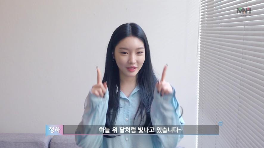 청하(CHUNGHA) 2019학년도 수능 응원 영상